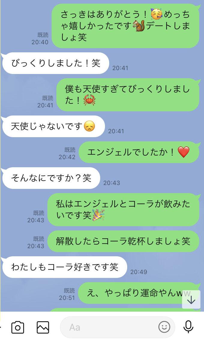 LINEの会話