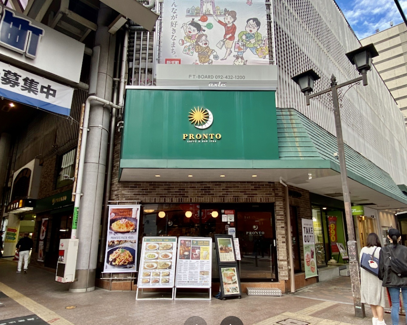 PRONTO プロント 福岡新天町店
