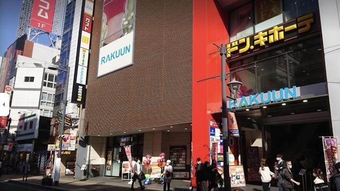 ドン・キホーテ 大宮東口店