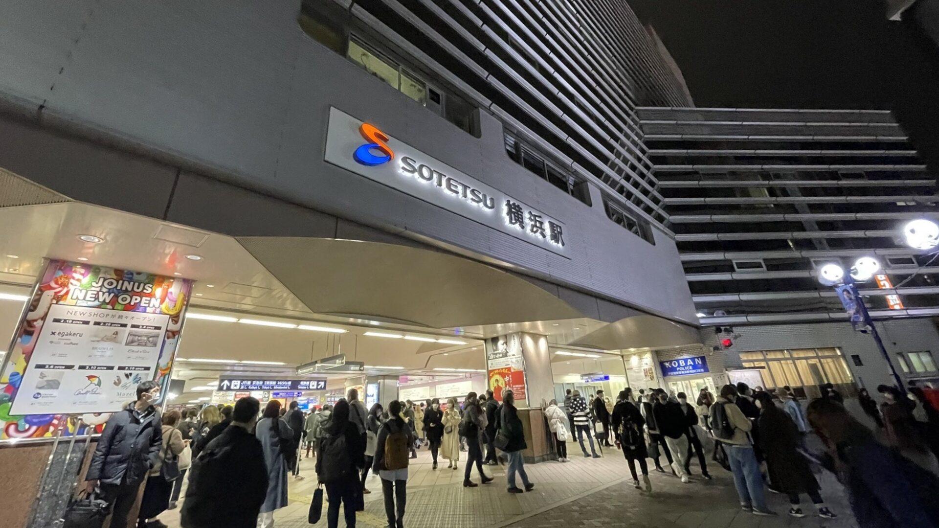 横浜駅 みなみ西口